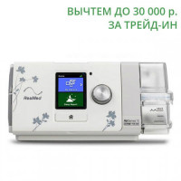 CPAP аппарат ResMed AirSense S10 AutoSet for Her